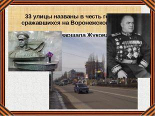33 улицы названы в честь героев, сражавшихся на Воронежской земле Улица марш