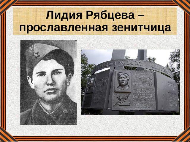 Лидия Рябцева – прославленная зенитчица