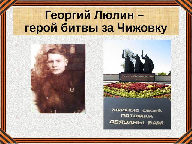 Георгий Люлин – герой битвы за Чижовку