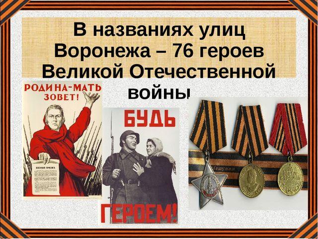 В названиях улиц Воронежа – 76 героев Великой Отечественной войны