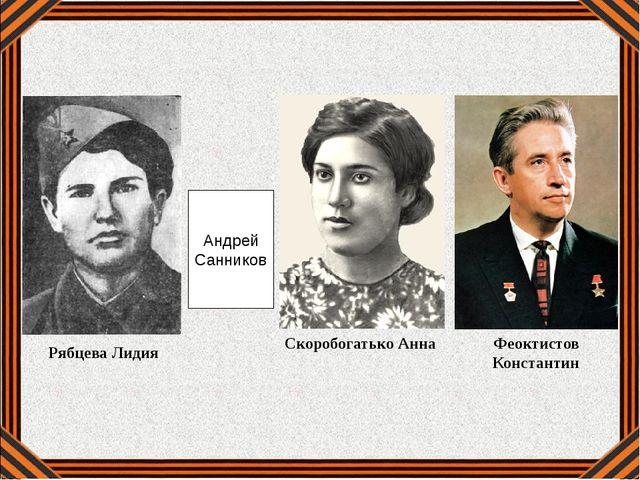 Рябцева Лидия Андрей Санников Скоробогатько Анна Феоктистов Константин