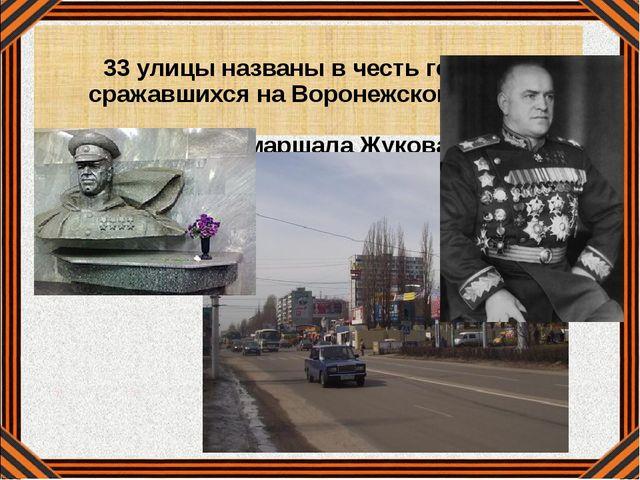 33 улицы названы в честь героев, сражавшихся на Воронежской земле Улица марш...