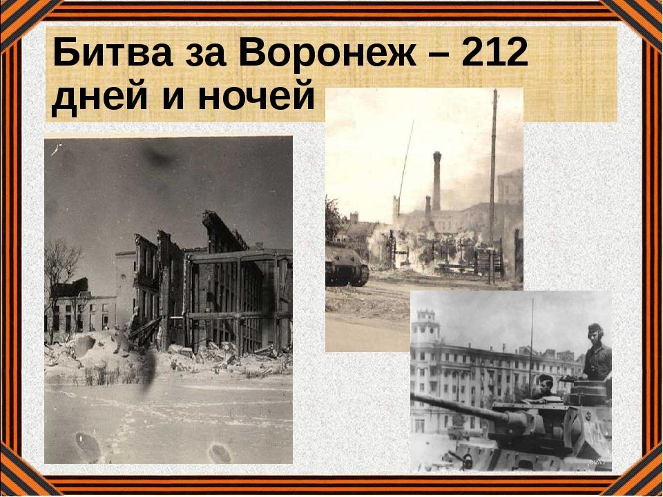 Битва за Воронеж – 212 дней и ночей