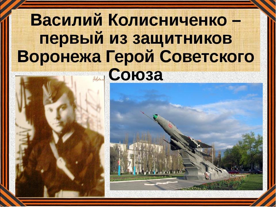 Василий Колисниченко – первый из защитников Воронежа Герой Советского Союза