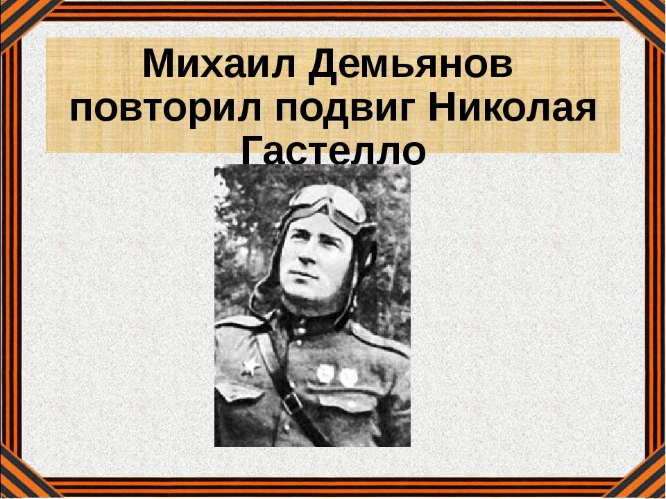 Михаил Демьянов повторил подвиг Николая Гастелло