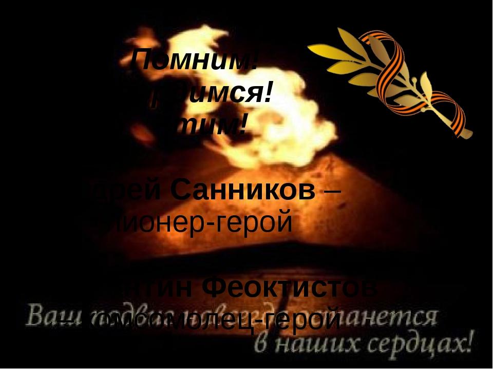 Помним! Гордимся! Чтим! Андрей Санников – пионер-герой Константин Феоктистов...