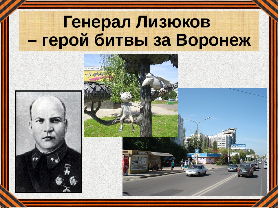 Генерал Лизюков – герой битвы за Воронеж