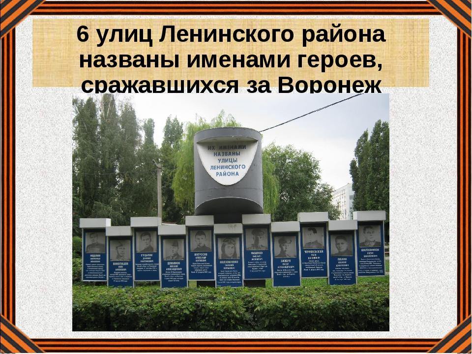 6 улиц Ленинского района названы именами героев, сражавшихся за Воронеж