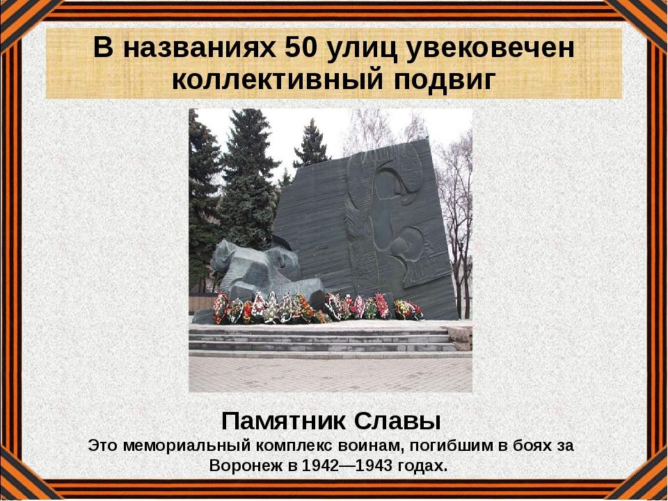 В названиях 50 улиц увековечен коллективный подвиг Памятник Славы Это мемориа...