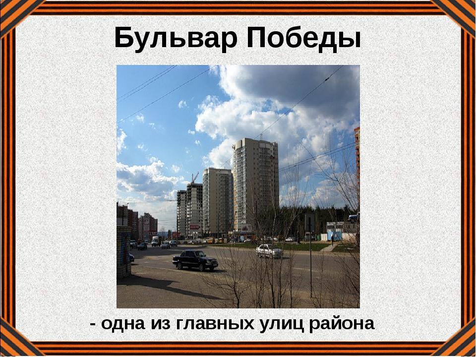 Бульвар Победы - одна из главных улиц района