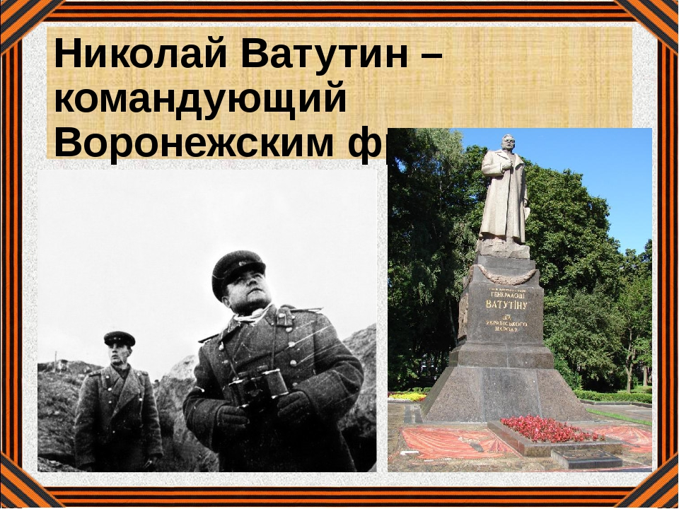 Николай Ватутин – командующий Воронежским фронтом