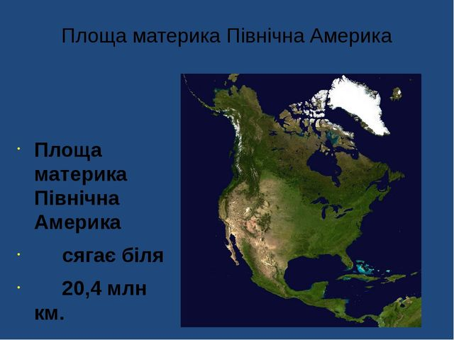 Площа материка Північна Америка Площа материка Північна Америка сягає біля 2...