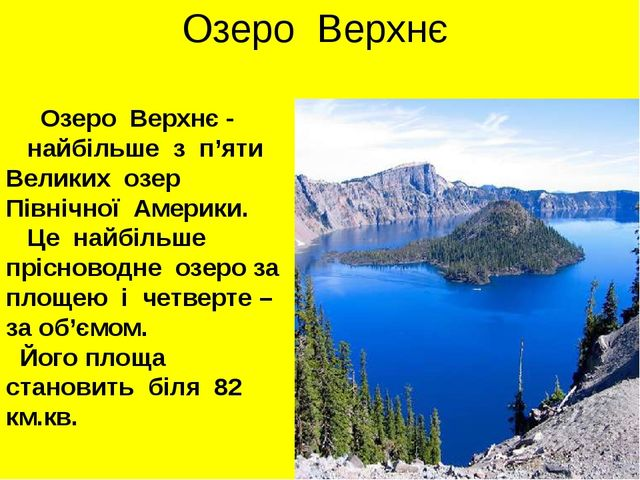 Озеро Верхнє Озеро Верхнє - найбільше з п'яти Великих озер Північної Америки...