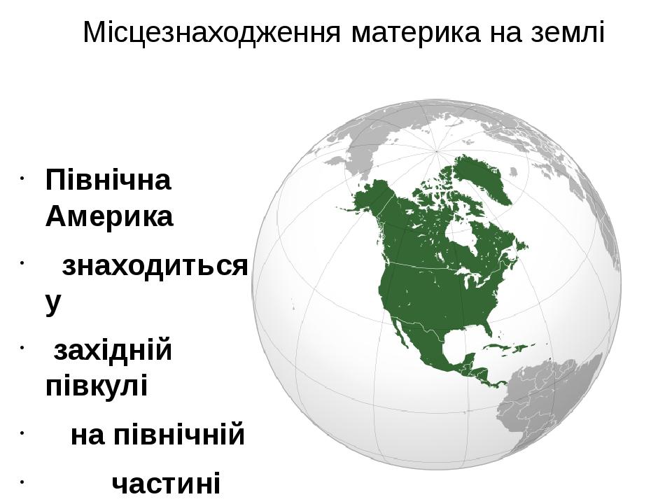 Місцезнаходження материка на землі Північна Америка знаходиться у західній пі...