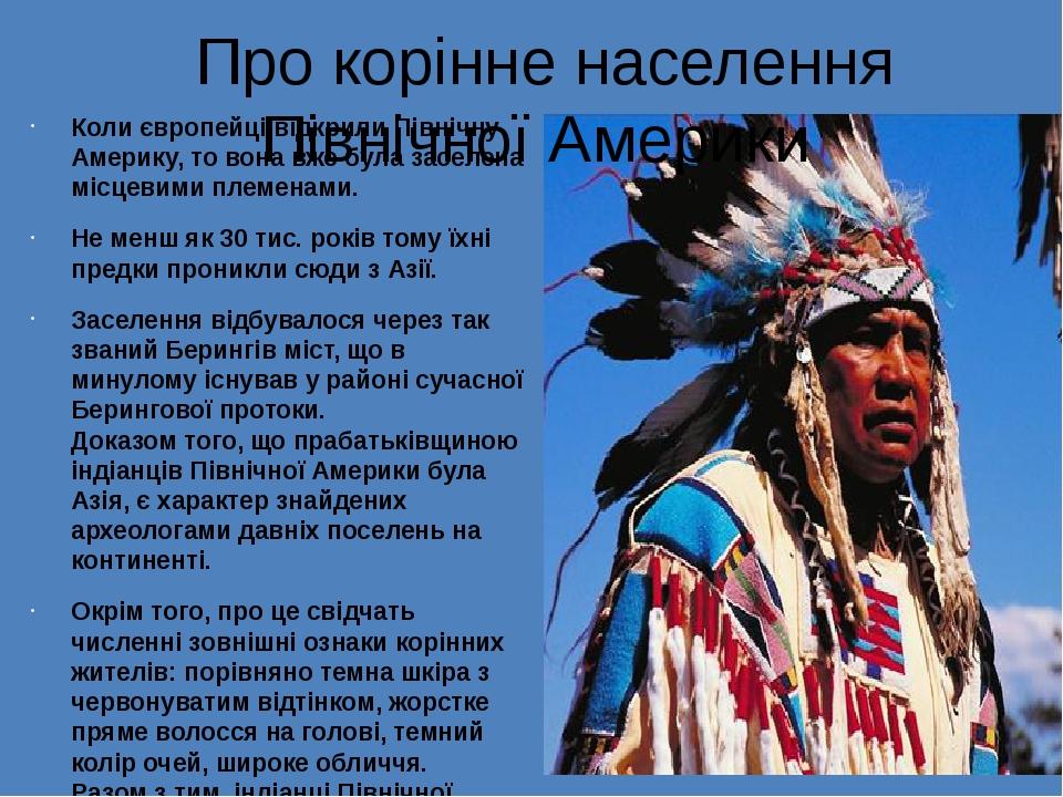 Про корінне населення Північної Америки Коли європейці відкрили Північну Аме...