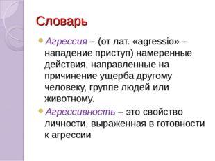 Словарь Агрессия – (от лат. «agressio» – нападение приступ) намеренные действ