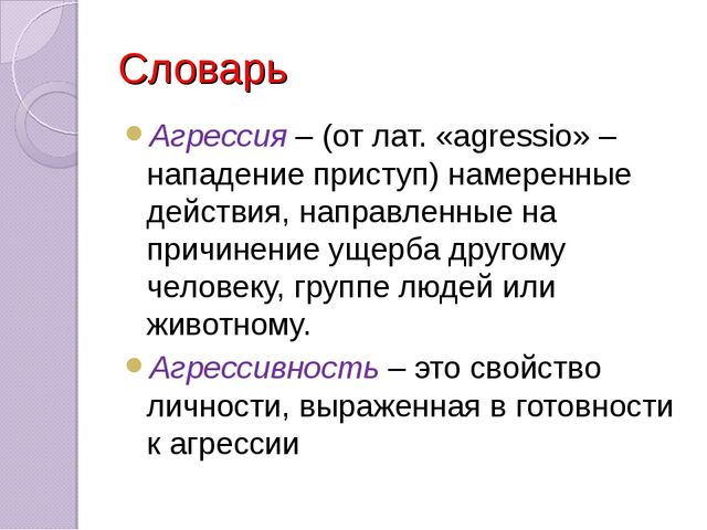 Словарь Агрессия – (от лат. «agressio» – нападение приступ) намеренные действ...