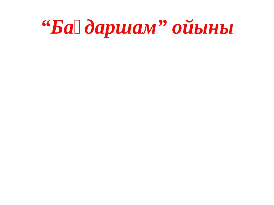 """""""Бағдаршам"""" ойыны"""