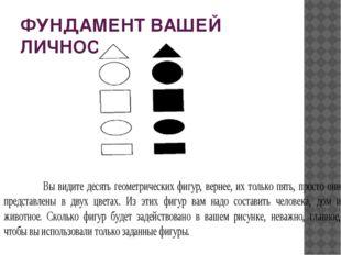 ФУНДАМЕНТ ВАШЕЙ ЛИЧНОСТИ