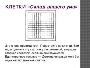 КЛЕТКИ «Склад вашего ума» Это очень простой тест. Посмотрите на клетки. Вам н