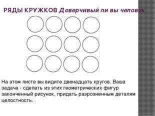 РЯДЫ КРУЖКОВ Доверчивый ли вы человек На этом листе вы видите двенадцать круг