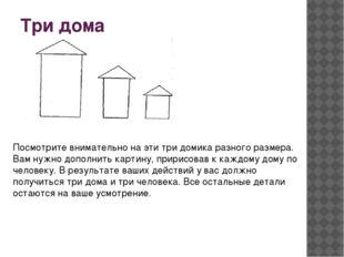 Три дома Посмотрите внимательно на эти три домика разного размера. Вам нужно