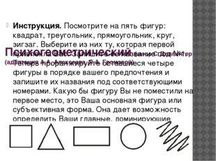 Психогеометрический (автор С.Деллингер (адаптация А.А. Алексеева, Л.А. Громо