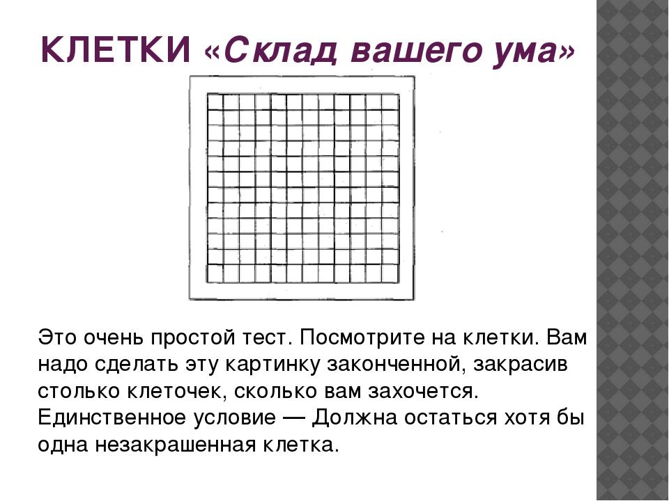 КЛЕТКИ «Склад вашего ума» Это очень простой тест. Посмотрите на клетки. Вам н...