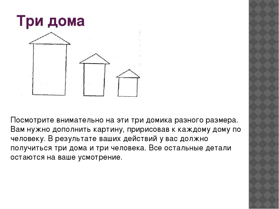 Три дома Посмотрите внимательно на эти три домика разного размера. Вам нужно...