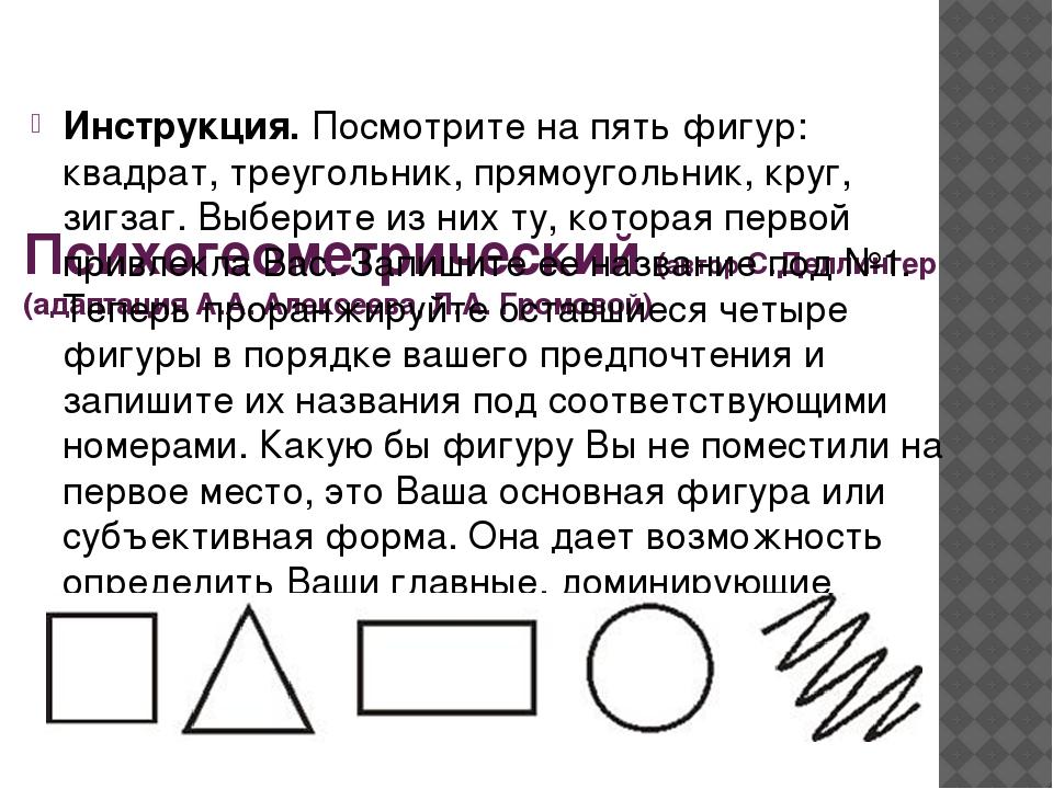 Психогеометрический (автор С.Деллингер (адаптация А.А. Алексеева, Л.А. Громо...