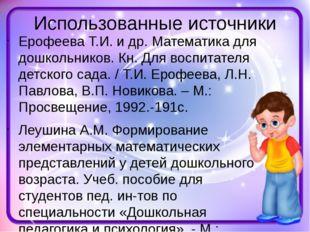 Использованные источники Ерофеева Т.И. и др. Математика для дошкольников. Кн.