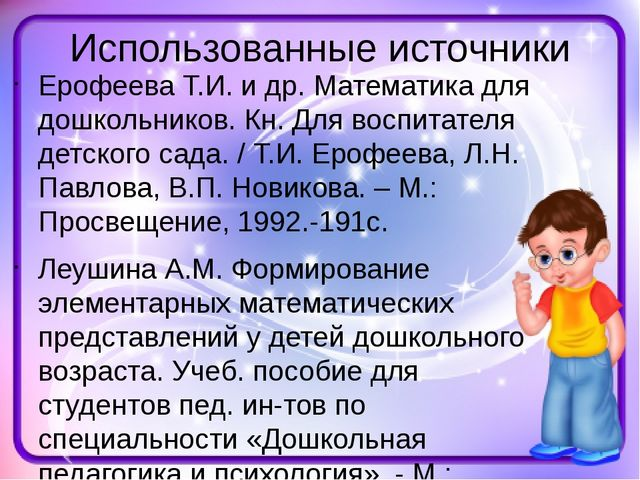 Использованные источники Ерофеева Т.И. и др. Математика для дошкольников. Кн....