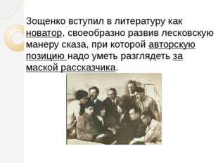 Зощенко вступил в литературу как новатор, своеобразно развив лесковскую манер