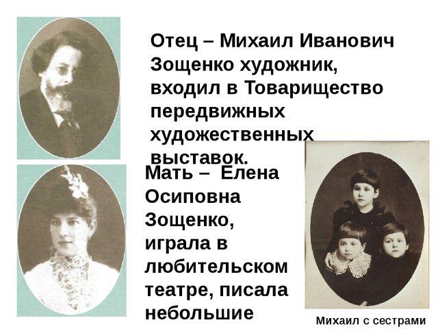Отец – Михаил Иванович Зощенко художник, входил в Товарищество передвижных х...