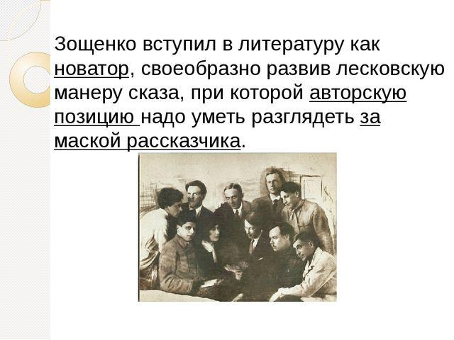 Зощенко вступил в литературу как новатор, своеобразно развив лесковскую манер...