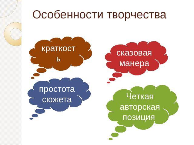 Особенности творчества краткость простота сюжета Четкая авторская позиция ска...