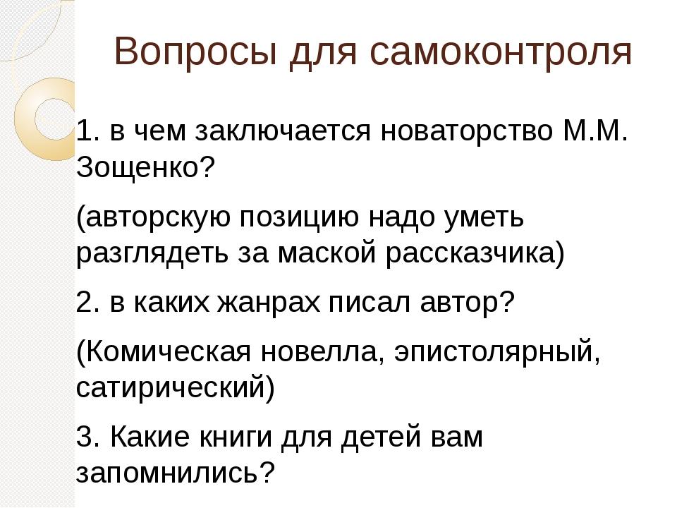 Вопросы для самоконтроля 1. в чем заключается новаторство М.М. Зощенко? (авто...