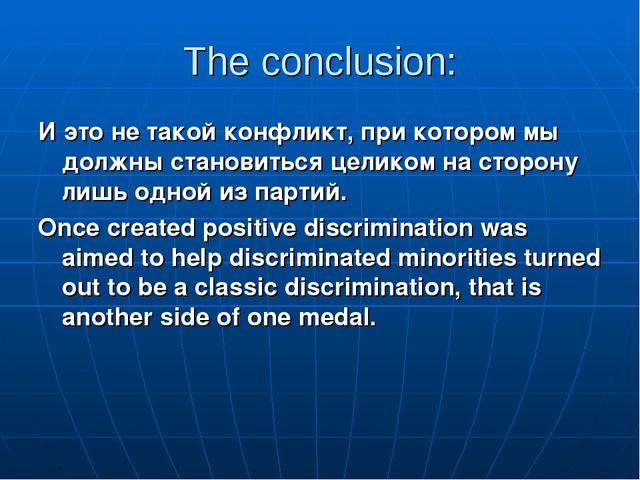 The conclusion: И это не такой конфликт, при котором мы должны становиться це...