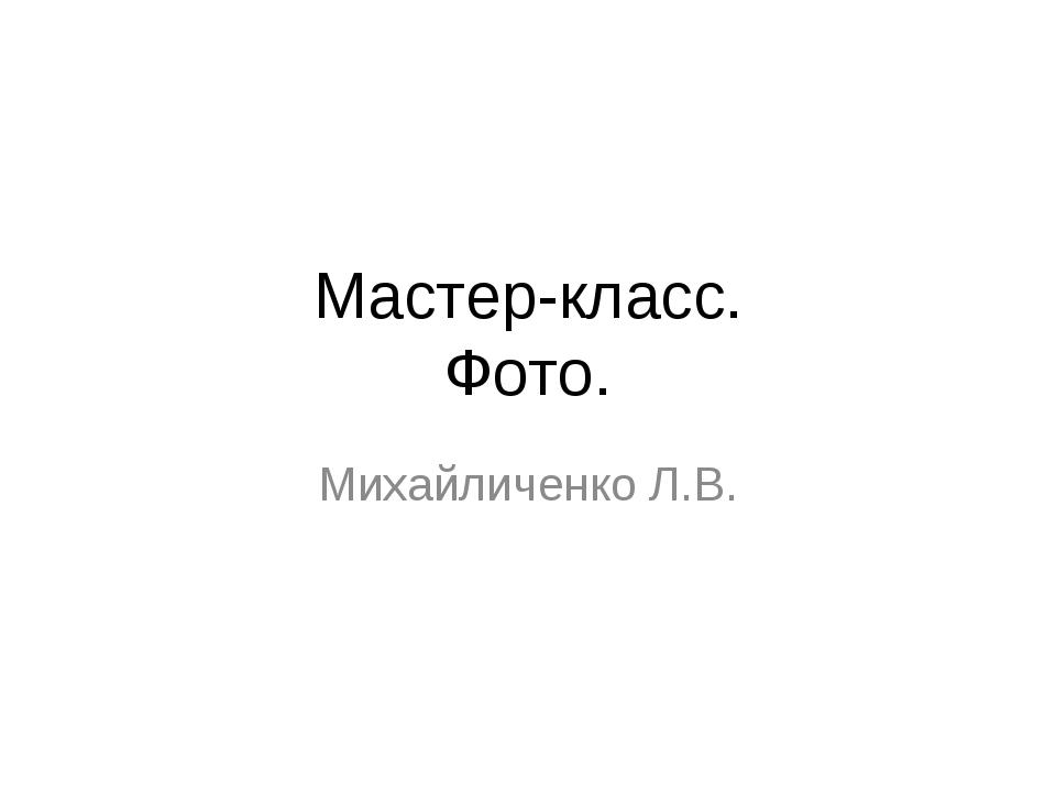 Мастер-класс. Фото. Михайличенко Л.В.