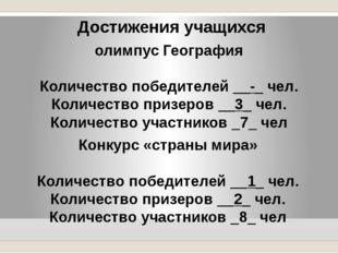 Достижения учащихся олимпус География Количество победителей __-_ чел. Количе