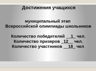 Достижения учащихся муниципальный этап Всероссийской олимпиады школьников Кол