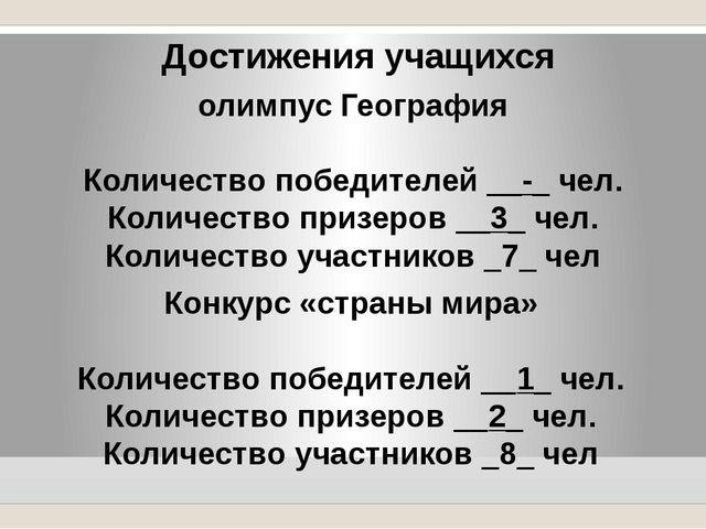 Достижения учащихся олимпус География Количество победителей __-_ чел. Количе...