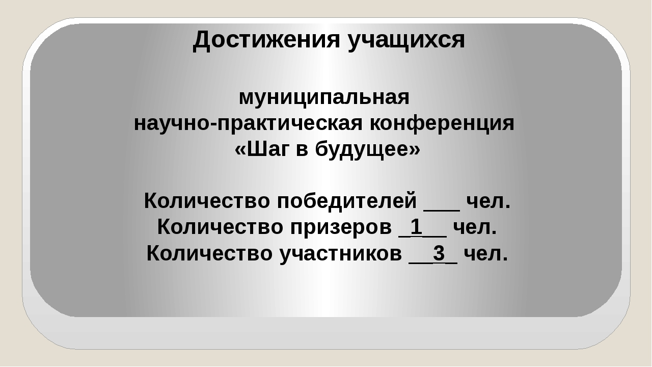 Достижения учащихся муниципальная научно-практическая конференция «Шаг в буду...
