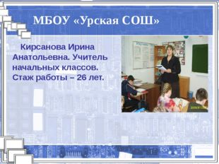 МБОУ «Урская СОШ» Кирсанова Ирина Анатольевна. Учитель начальных классов. Ста