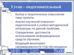 I этап – подготовительный Выбор и теоретическое осмысление темы проекта. Анал