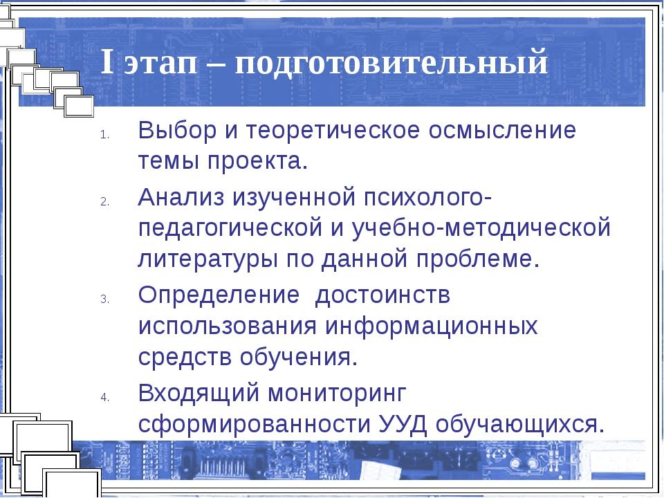 I этап – подготовительный Выбор и теоретическое осмысление темы проекта. Анал...
