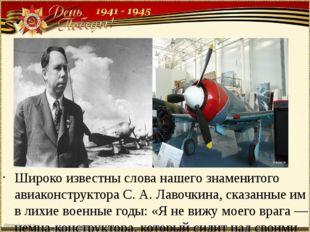 Широко известны слова нашего знаменитого авиаконструктора С. А. Лавочкина, ск