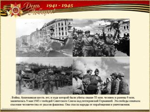 . Война, бушевавшая шесть лет, в ходе которой были убиты свыше 55 млн. челове