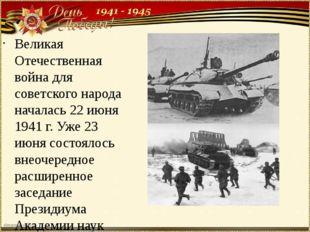 Великая Отечественная война для советского народа началась 22 июня 1941 г. Уж