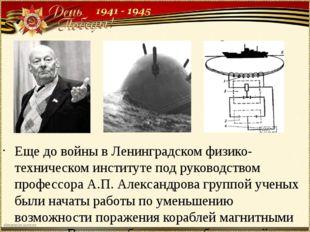 Еще до войны в Ленинградском физико-техническом институте под руководством пр